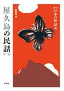 [新版]日本の民話38 屋久島の民話 第二集