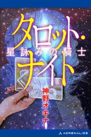 タロット・ナイト 星詠みの騎士【電子書籍】[ 神野オキナ ]