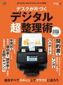 デスクが片づくデジタル超整理術【電子書籍】