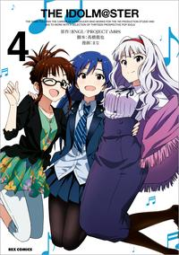THE IDOLM@STER(4)【電子書籍】[ まな ]