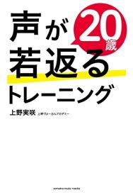 声が20歳若返るトレーニング【電子書籍】[ 上野実咲 ]
