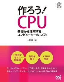 作ろう!CPU【電子書籍】[ 上原 周 ]