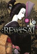 :REverSAL/ 2