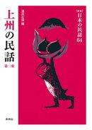 [新版]日本の民話64 上州の民話 第二集