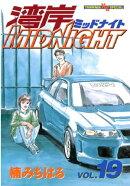 湾岸MIDNIGHT(19)
