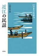 [新版]日本の民話74 近江の民話
