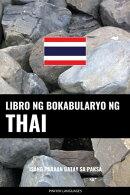 Libro ng Bokabularyo ng Thai