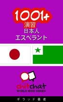 1001+ 演習 日本語 - エスペラント