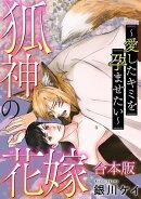 狐神の花嫁〜愛したキミを孕ませたい〜【合本版】