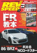 REV SPEED 2013年7月号