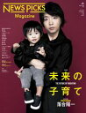 NewsPicks Magazine Winter 2019 Vol.3【電子書籍】[ NewsPicksMagazine編集部 ]