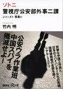 ソトニ 警視庁公安部外事二課 シリーズ1 背乗り【電子書籍】[ 竹内明 ]