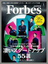 ForbesJapan 2016年1月号【電子書籍】[ atomixmedia Forbes JAPAN編集部 ]