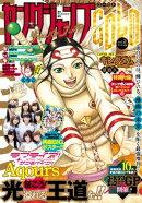 週刊ヤングジャンプ増刊 ヤングジャンプGOLD vol.2