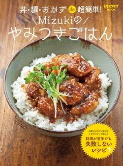 丼・麺・おかずde超簡単! Mizukiのやみつきごはん