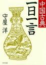 中国古典一日一言【電子書籍】[ 守屋洋 ]