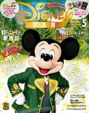 ディズニーファン 2020年 5月号