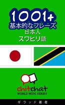 1001+ 基本的なフレーズ 日本語-スワヒリ語