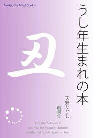 うし年生まれの本【電子書籍】[ 天野たかし ]