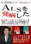 ALSを発病したGシリーズまとめ1