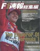 F1速報 2002 総集編
