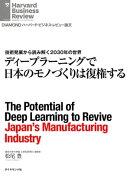 ディープラーニングで日本のモノづくりは復権する