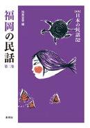 [新版]日本の民話52 福岡の民話 第二集