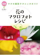 玄光社MOOK 花のマクロフォトレシピ