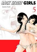 Back Street Girls 5