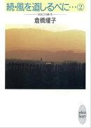続・風を道しるべに…(2) MAO 19歳・冬