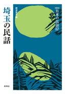 [新版]日本の民話57 埼玉の民話
