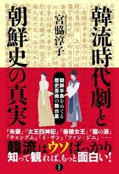 韓流時代劇と朝鮮史の真実【電子書籍】[ 宮脇淳子 ]