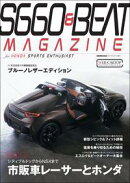 S660&BEAT MAGAZINE vol05