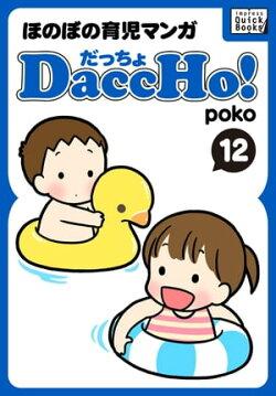 DaccHo!(だっちょ) 12