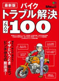 最新版 バイクトラブル解決ノウハウ100【電子書籍】[ BikeJIN編集部 ]