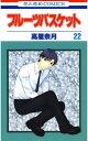 フルーツバスケット 22【電子書籍】[ 高屋奈月 ]
