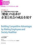 「健康」の追求が企業と社会の成長を促す(インタビュー)