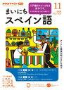 NHKラジオ まいにちスペイン語 2020年11月号[雑誌]【電子書籍】