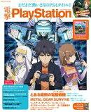電撃PlayStation Vol.657