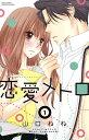 恋愛メトロ 1【電子書籍】[ 山口ねね ]