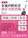 横山式お金の貯め方稼ぎ方新常識【電子書籍】[ 横山光昭 ]