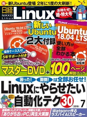日経Linux(リナックス) 2018年7月号 [雑誌]【電子書籍】