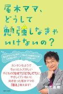 尾木ママ、どうして勉強しなきゃいけないの?