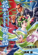 花かんざし捕物帖(4)