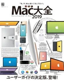 100%ムックシリーズ Mac大全2019【電子書籍】[ 晋遊舎 ]