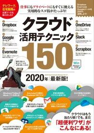 クラウド活用テクニック150 2020年最新版!【電子書籍】[ 河本亮 ]