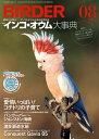 BIRDER2017年8月号【電子書籍】[ BIRDER編集部 ]