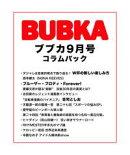 BUBKA コラムパック 2018年9月号