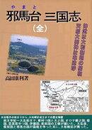 『邪馬台三国志』(全)