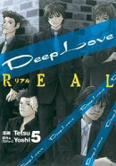 Deep Love REAL